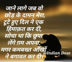 Motivational Quotes In Hindi, Hindi Quotes, Friendship Quotes In Hindi, Movie Posters, Film Poster, Billboard, Film Posters