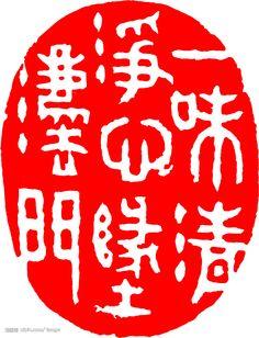篆刻-400余枚印章(不断更新)