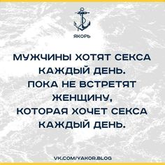 Russian Jokes, Me Quotes, Funny Quotes, Funny Phrases, My Mood, Man Humor, In My Feelings, Quotations, Funny Pictures