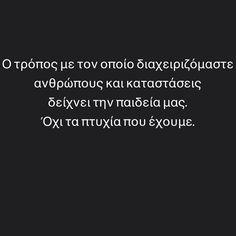Σωστό...