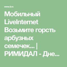 Мобильный LiveInternet Возьмите горсть арбузных семечек... | РИМИДАЛ - Дневник РИМИДАЛ   |
