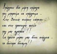 Greek Quotes, Picture Quotes, Wise Words, Philosophy, Me Quotes, Meant To Be, Cool Photos, Notes, Letters