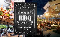 手ぶらで楽しめる!大阪のBBQスポット2018 Sale Banner, Osaka, Scenery, Graphic Design, Creative, Image, Beverage, Decoration, Poster