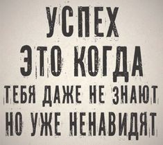 Now I now why people through stones to me at the entrance of the theater AAHHH they love me, they love me, what a great news. Wall Quotes, Motivational Quotes, Life Quotes, Inspirational Quotes, The Words, Russian Jokes, Sarcasm Humor, Man Humor, Quotations