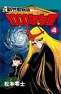 新竹取物語 1000年女王(2) | 松本零士 | マンガ | Kindleストア | Amazon