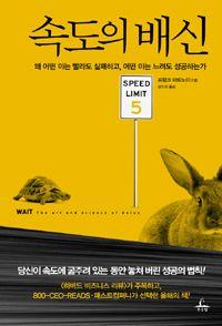 [알라딘]속도의 배신 - 왜 어떤 이는 빨라도 실패하고, 어떤 이는 느려도 성공하는가 Speed Limit, Wish, Books, Libros, Book, Book Illustrations, Libri