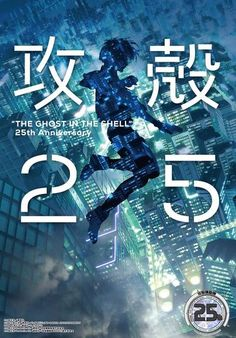 In 'Ghost in the Shell's 25th anniversary year NTT Docomo plans to make it real