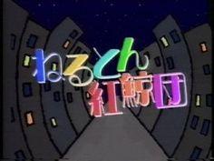 1987年~1994年『ねるとん紅鯨団』フジテレビ 関西テレビ 出演/とんねるず