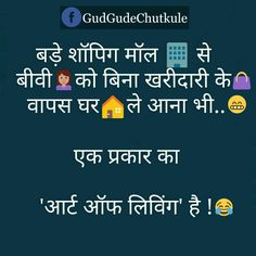 Sanjana v singh jokes Desi Jokes, Funny Jokes In Hindi, Funny Tweets, Funny Picture Quotes, Funny Quotes, Punjabi Jokes, Marathi Poems, Jokes Images, Indian Jokes