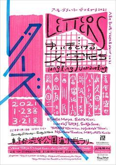 レターズ ゆいほどける文字たち | 展覧会 | アーカイブ | 東京都渋谷公園通りギャラリー Japan Design, Poster Ads, Typography Poster, Graphic Design Layouts, Layout Design, Tokyo Shibuya, Graphic Artwork, Web Magazine, Exhibition Poster