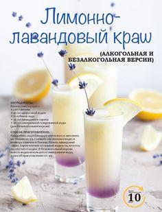 from Crème Brûlée Magazine Yummy Drinks, Healthy Drinks, Healthy Recipes, Best Milkshakes, Good Food, Yummy Food, Magic Recipe, Design Poster, Health Eating