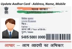 Update Aadhaar Card - Make Changes In Your Name, Address, Mobile Number  #aadharcardaddresschange, #aadharcardaddressupdate, #aadharupdate
