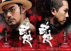 Takeshi Kaneshiro and Donnie Yen - Wu Xia