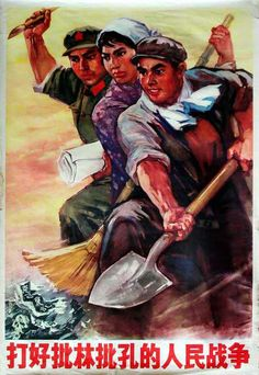 Designer: Mao Zedong Medium: Poster Category: Chinese Heroic Realism Posters Something Interesting: The way that the people are portrayed working and happy makes this heroic realism. Chinese Propaganda Posters, Chinese Posters, Propaganda Art, Mao Zedong, Communist Propaganda, Socialist Realism, China Art, Chinese Culture, Historical Photos