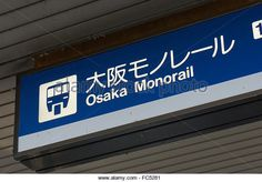 monorail sign - Google Search