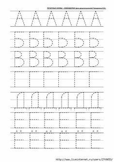 Печатные+буквы_1 (494x700, 154Kb)