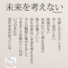 未来を考えない. . . #未来を考えない #マインドフルネス#集中 #焦らない#日本語勉強#そのままでいい #今#自己啓発#恋愛#仕事#未来
