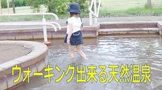 天然温泉のウォーキングが出来る足湯に女の子が行ってきたよ♪