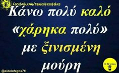 Greek Memes, Greek Quotes, Funny Quotes, Funny Memes, Jokes, Puns, Sarcasm, Lol, Chistes