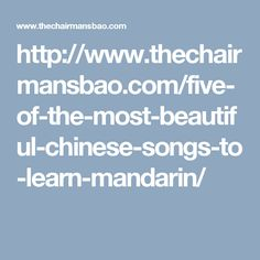 http://www.thechairmansbao.com/five-of-the-most-beautiful-chinese-songs-to-learn-mandarin/