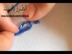 غرزة العقدة لتزيين الطرز الرباطي - YouTube