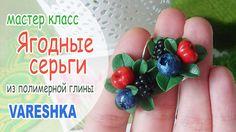 ♥ Ягодные серьги ♥ Полимерная глина ♥ Polymer clay ♥ Vareshka