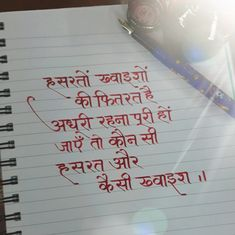 Easy Drawings For Kids, Drawing For Kids, Nice Quotes, Best Quotes, Hindi Quotes, Qoutes, Desi Hindi, Marathi Calligraphy, Electronics Basics