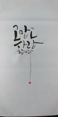 9번째 이미지 Calligraphy Tutorial, Calligraphy Art, Doodle Lettering, Hand Lettering, Bible Verses Quotes, Words Quotes, Korean Handwriting, Korean Fonts, Short Messages