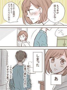 星見SK (@Hoshimi1616) さんの漫画   22作目   ツイコミ(仮)