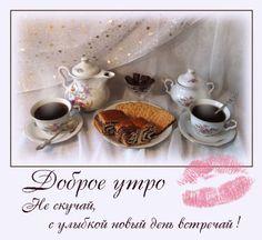 Картинки мужчине милому с добрым утром с утренним кофе