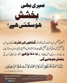 Hadith Quotes, Quran Quotes Love, Quran Quotes Inspirational, Ali Quotes, Qoutes, Best Islamic Quotes, Islamic Phrases, Islamic Messages, Religious Quotes