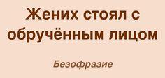 iurovetski.com, юмор, жених, обручённый