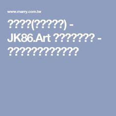 自助婚紗(含拍照禮服) - JK86.Art 藝術攝影工作室 - 結婚吧一站式婚禮服務平台