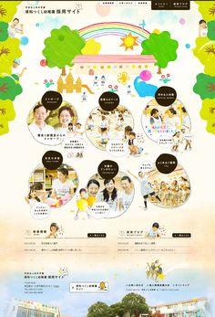 学校法人秋本学園 浦和つくし幼稚園 採用サイト