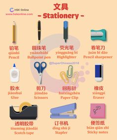 Chinesische Wörter im Zusammenhang mit stationery # 学习 学习 - Chinese Ideen Basic Chinese, Chinese English, Chinese Lessons, French Lessons, Spanish Lessons, Le Mandarin, China Facts, Chinese Flashcards, Chinese Alphabet