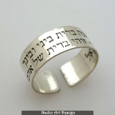 Hebräisch Ring / Unisex Silber Ring / Schutzengel von NadinArtDesign auf DaWanda.com