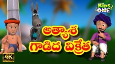 Atyasha Gadida Vikreta Story,Telugu Greedy Stories for Kids, Children. The Greedy Donkey Seller Telugu Story, Atyasha Gadida Vikreta Telugu Katha for Toddler. Kids Nursery Rhymes, Rhymes For Kids, Moral Stories For Kids, The Donkey, Bedtime Stories, Telugu, Fairy Tales, Animation, Activities
