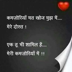 Gulzar quotes - Friendship Quotes QUOTATION Image Quotes about Friendship Description Sharing is Caring Hey can you Share this Quote ! Shyari Quotes, Motivational Picture Quotes, Epic Quotes, Friend Quotes, True Quotes, Words Quotes, Inspiring Quotes, Qoutes, Strong Quotes