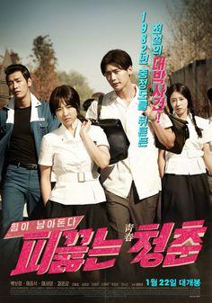 Hot Young Bloods - 피끓는 청춘 (2014) 이종석(중기) 박보영(영석) 이세영(소희) 김영광(광식)