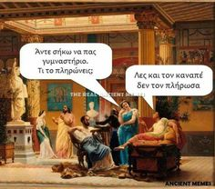 The Real Ancient Memes ( Funny Greek Quotes, Funny Quotes, Funny Memes, Jokes, Ancient Memes, Make Smile, Instagram Story, Instagram Posts, Humor
