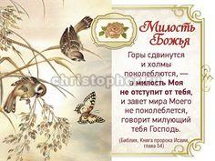 """Открытка мини """"Милость Божья"""" (162315)"""