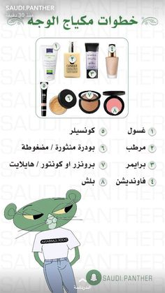 Beauty Care Routine, Beauty Routines, Diy Skin Care, Face Skin Care, Maquillage Yeux Cut Crease, Makeup Artist Tips, Makeup Tips, Beauty Skin, Beauty Makeup