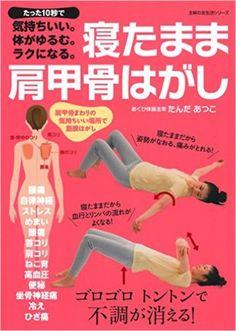 寝たまま肩甲骨はがし たった10秒で気持ちいい。体がゆるむ。ラクになる。