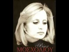 Viku Mosxoliou - To Adiexodo Greek Music, Old Song, Kinds Of Music, Folk, The Incredibles, Songs, Youtube, News, Greece