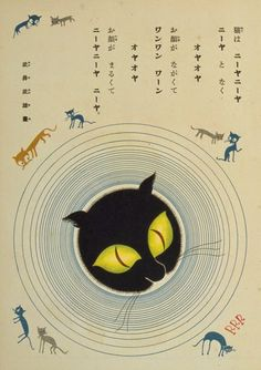 Kodomo no Kuni cover, ca.1922-33, by Takeo Takei (Japanese, 1894–1983) known for his illustrations for children