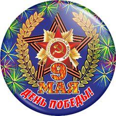 Значок День Победы (Артикул DP 016)