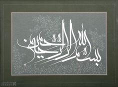 Moala calligraphy by Hamid Ajami