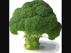 ▶ Μαθαίνοντας τα φρούτα και τα λαχανικά.... - YouTube Healthy Food, Healthy Recipes, Diet Books, Fine Motor Skills, Broccoli, Greek, Nutrition, Vegetables, Learning