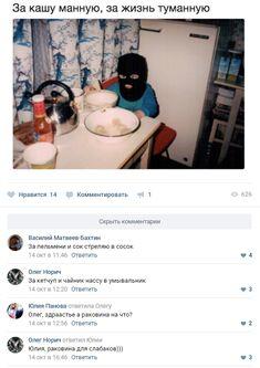 Смешные комментарии из социальных сетей 20.10.2017