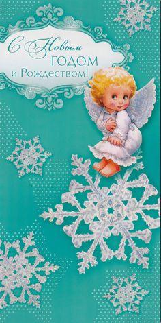 Happy New Year & Christmas Angel MOREHEAD tinceled Russian modern greeting card